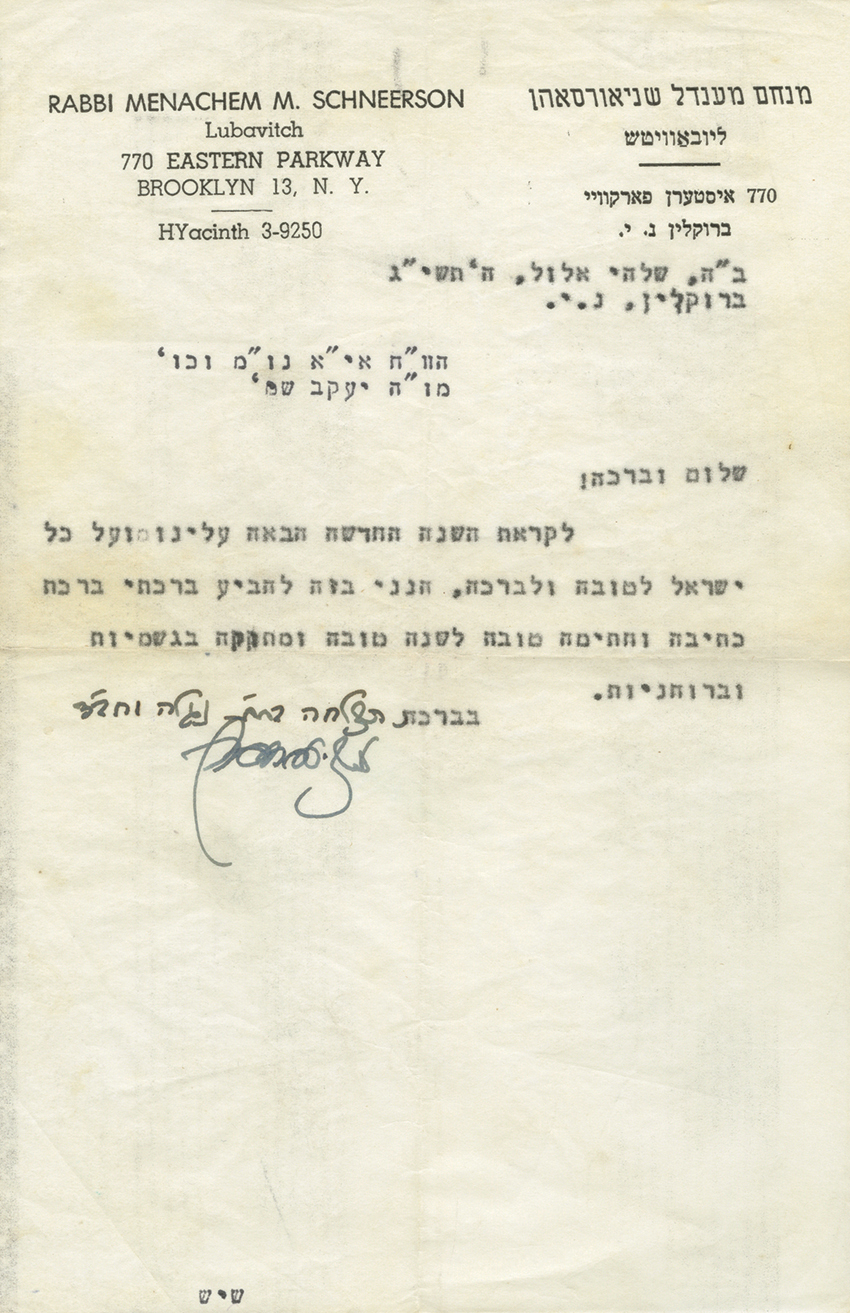 New Year Letter by the Chabad Lubavitch Rebbe With Reference to
