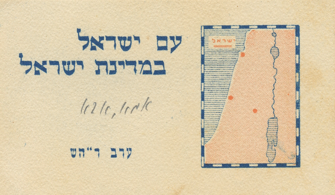 Collection of shana tova greeting cards issued by the idf 1948 war map the fighting state of israel map of the front lines on the eve of 5709 with a printed shana tova blessing size and condition vary m4hsunfo