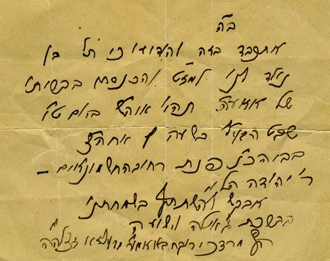 Invitation letter to the circumcision of the rebbe of belz 9 lines in his holy handwriting and signature good fair condition wear on paper fold stopboris Choice Image