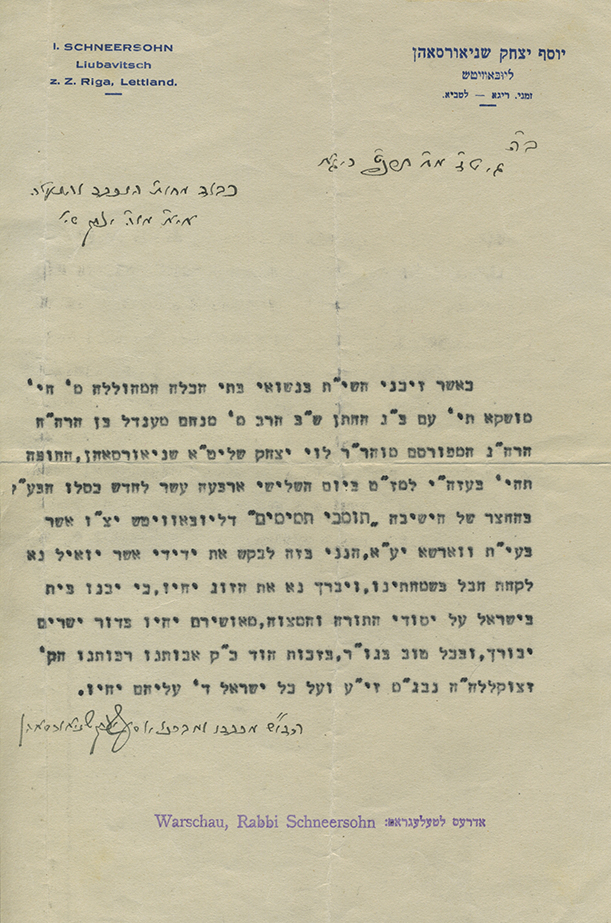 Letter invitation to the wedding of the lubavitch rebbe typewritten on the rebbes official stationary the date and recipient completed in the rebbes handwriting my honored mechutan stopboris Choice Image