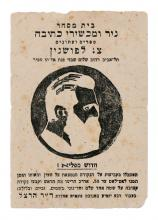 Portrait of Theodor Herzl - Advertising Card with Optic Illusion