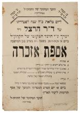 Two Notices - Invitations to Memorial Ceremonies for Theodor Herzl - Petach Tikva, 1929 / 1937