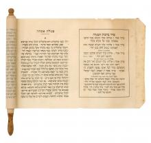 A Printed Esther Scroll Rolled on a Wooden Handle