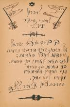"A Notebook with Handwritten Dedications - ""Mishmeret Chadasha"" Youth Movement, 1920"
