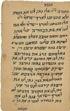Two Passover Haggadah Manuscripts – Yemen