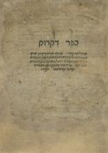 Sefer Dikduk by Rabbi Moshe Kimchi - Ortona, 1519 - Printed by Gershom Soncino - The Only Hebrew Book Printed in Ortona