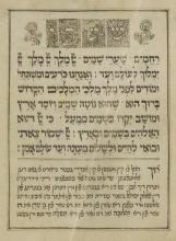 Ornamented Vellum Leaf - Supplication for a Woman, Hebrew and Yiddish - Berlin, 18th Century