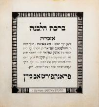Vellum Manuscript - Birkat HaLevanah - Written as a Bar-Mitzvah Gift - Frankfurt am Main, 1836