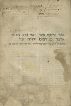 efer HaRokeach - Fano, 1505 - The First Hebrew Book with a Title Page